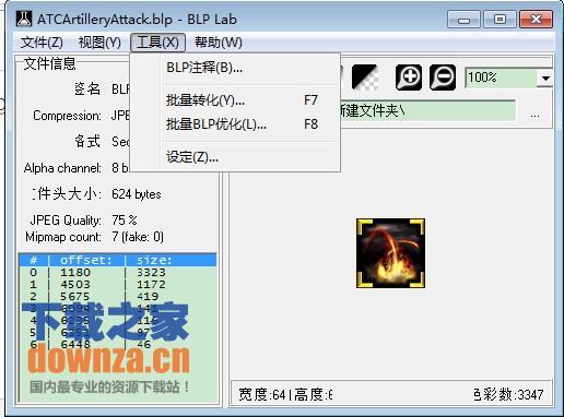 Blplab(blp格式转换器)