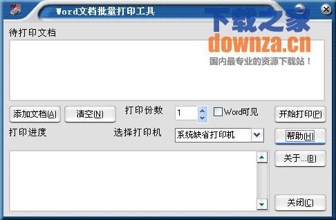 word文档批量打印工具