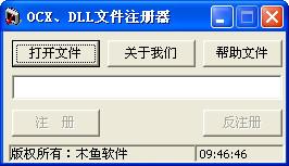OCX、dll文件注册器