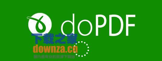 doPDF(虚拟打印机)