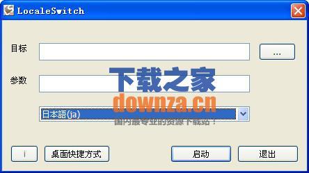 语言转码工具LocaleSwitch