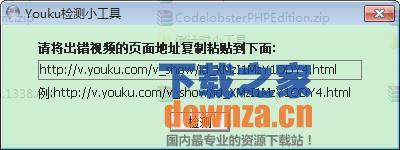 Youku检测小工具