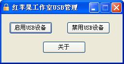 红苹果USB管理器