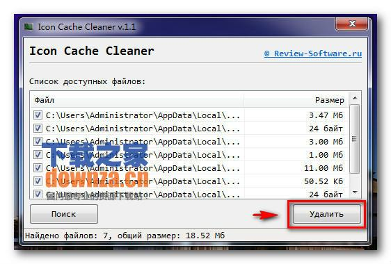 图标缓存清理器(Icon Cache Cleaner)