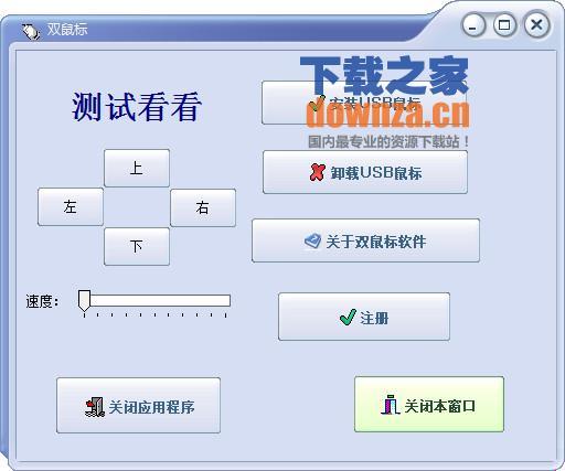 双鼠标软件
