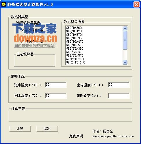 散热器选型计算软件
