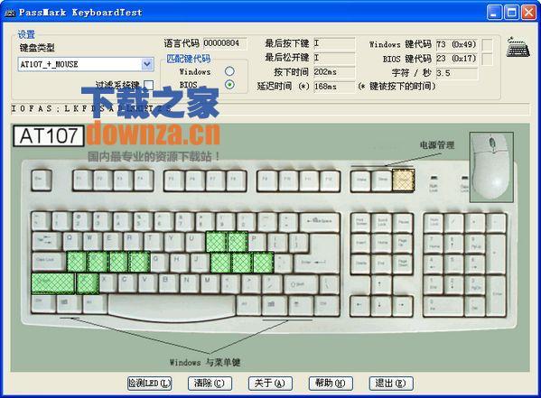 PassMark KeyboardTest(键盘测试)