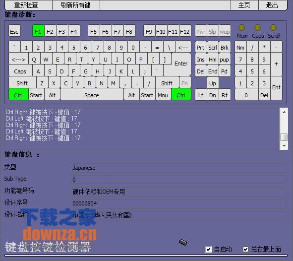 优易键盘按键检测器