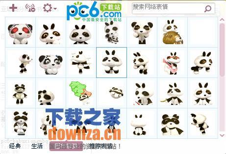 巴布熊猫表情包