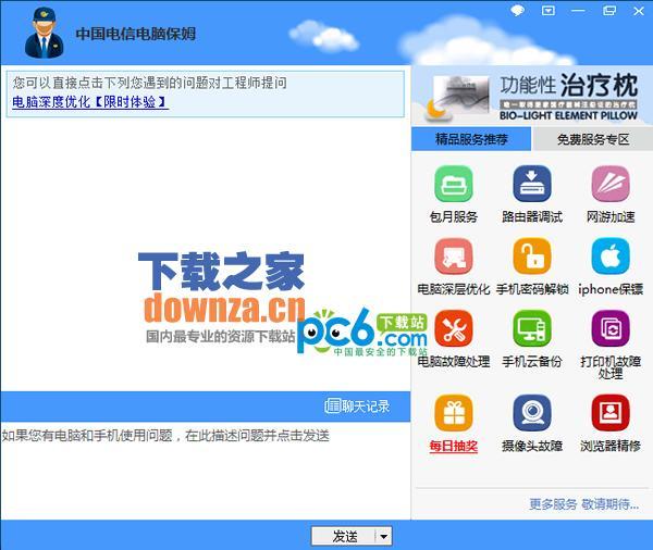 中国电信电脑保姆