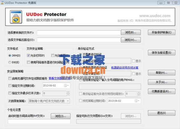 优道文档保护器(UUDoc Protector)