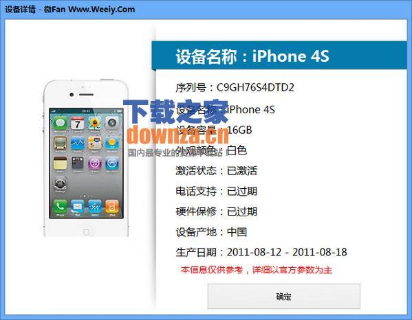 iPhone正版序列号查询软件