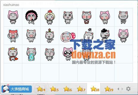小灰猫可爱QQ表情