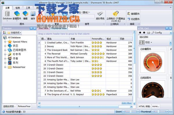图书管理器(Extreme Books Manager)