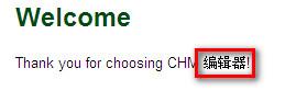 CHM Editor(反编译HTML帮助文件)