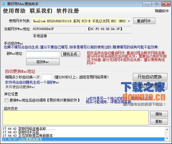 网卡Mac地址自动更换助手