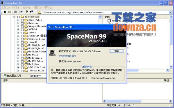 重复文件查找软件SpaceMan 99