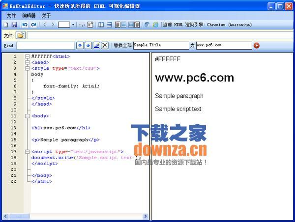 HTML可视化编辑器(ExHtmlEditor)