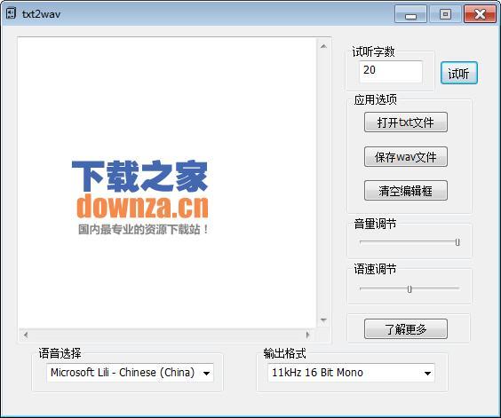 txt2wav(文本转换语言工具)