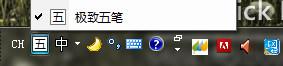 极致五笔输入法3.3.0.220