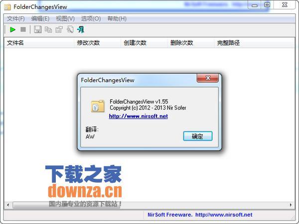 监控文件夹变化(FolderChangesView)
