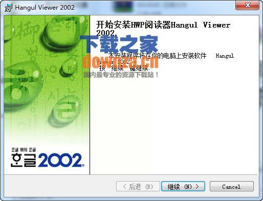 hwp文件阅读器HwpViewer