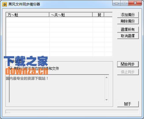 黑风文件同步备份器