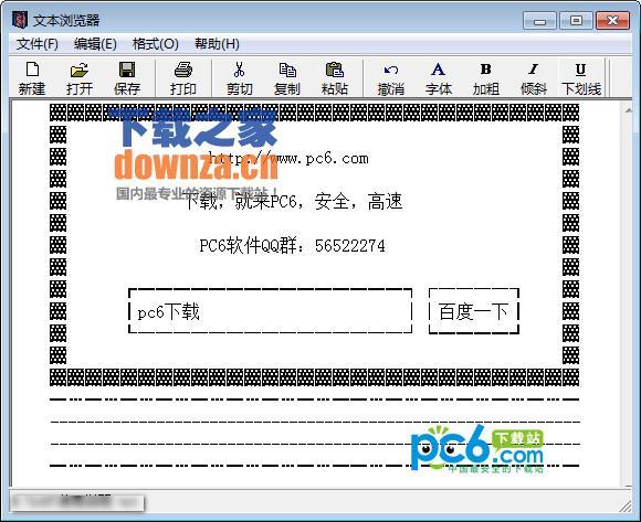 文本浏览器