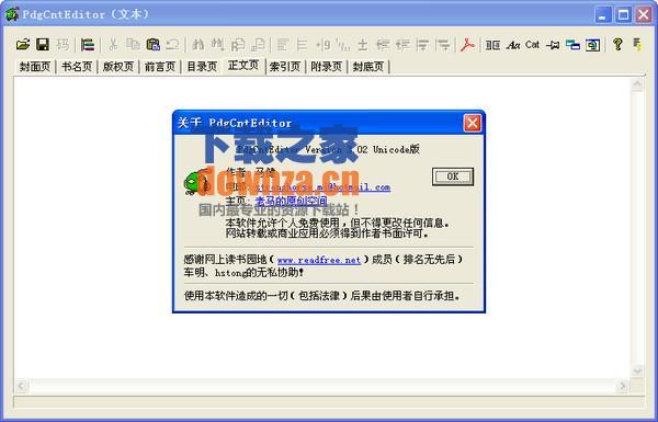 pdg文件编辑器(PdgCntEditor)
