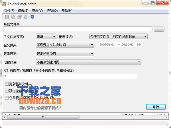 文件夹时间修改(FolderTimeUpdate)