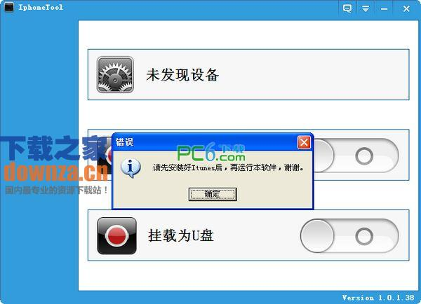 iphone当U盘(IphoneTool)中文版