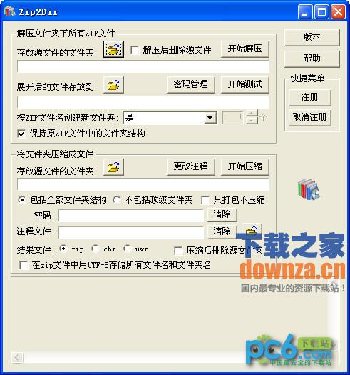 Zip2Dir(批量压缩、注释zip文件)