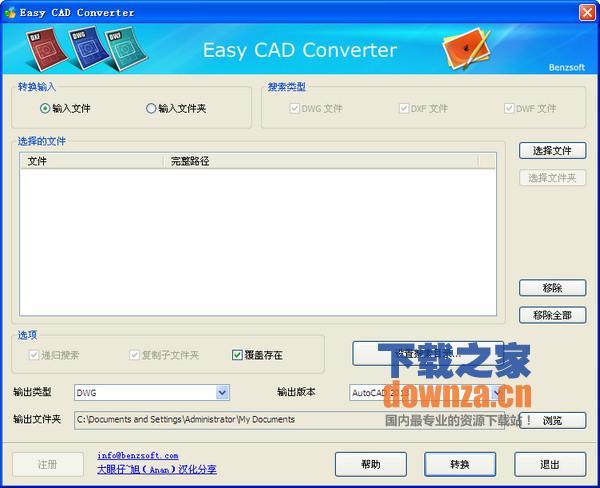 CAD转换器(Easy CAD Converter)