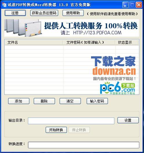 讯速PDF转换成Word转换器