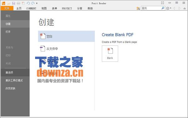 Foxit Reader(PDF阅读软件)