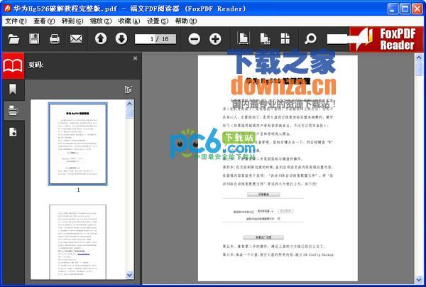 福文PDF阅读器(FoxPDF Reader)