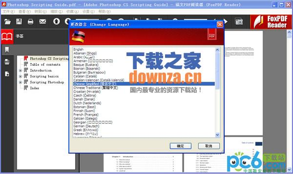 福文PDF阅读器(FoxPDF Reader)截图