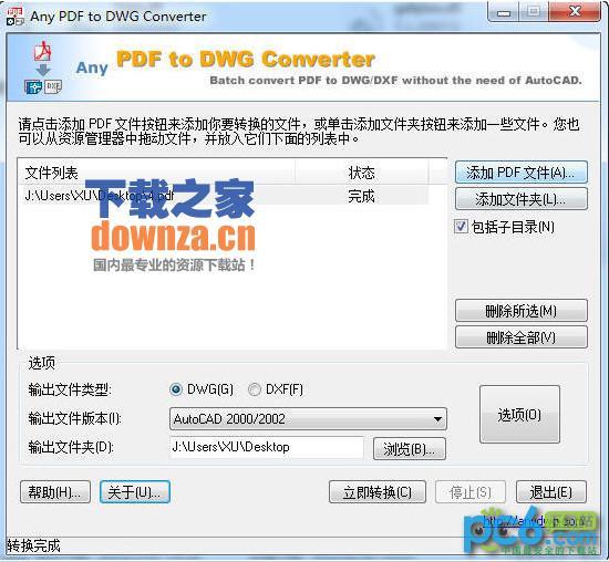 pdf转dwg格式转换器(Any PDF to DWG Converter)