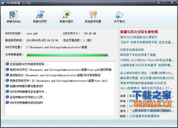 PDF转换通