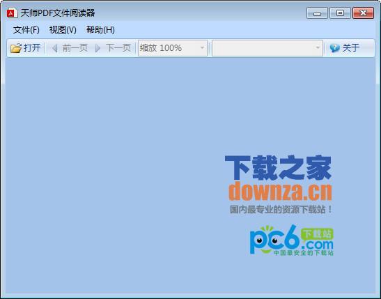 天师pdf文件阅读器