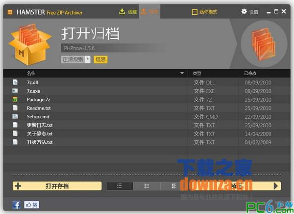 zip解压缩软件(Hamster ZIP Archiver)