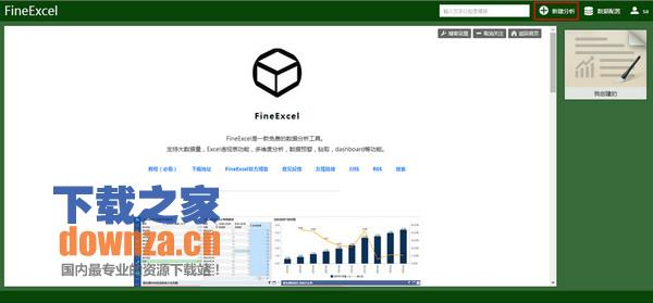 Excel数据分析软件(FineExcel)