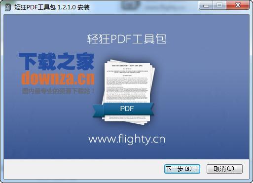 轻狂PDF工具包