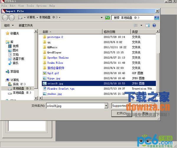 vtf文件格式编辑器(Vtfedit)