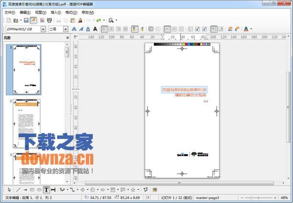 文字处理软件,捷速pdf编辑器可以对pdf文件的内容进行添加与修改,彻底