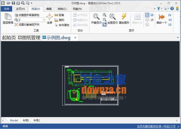DWG文件打开软件(CADSee Plus)