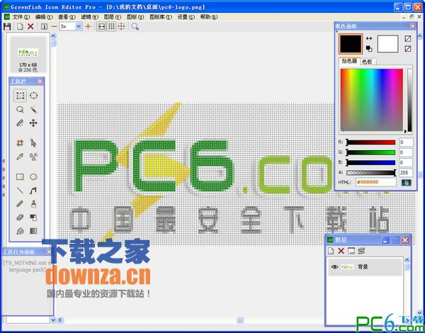 ico图标编辑器(Greenfish Icon Editor)