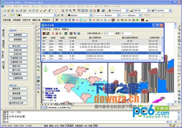 飞时达日照分析软件