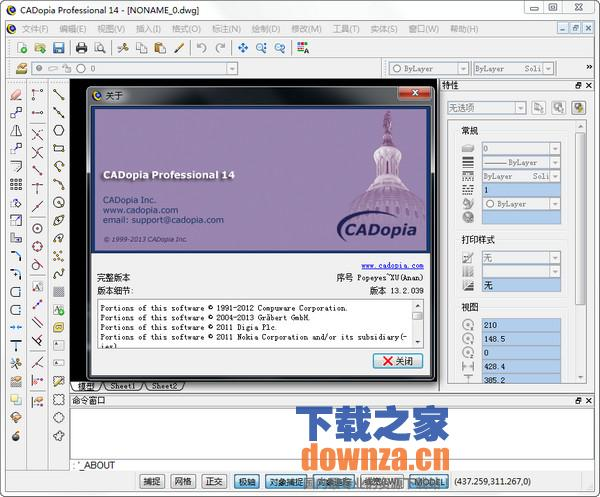 CADopia Professional 14(CAD工程制图软件)
