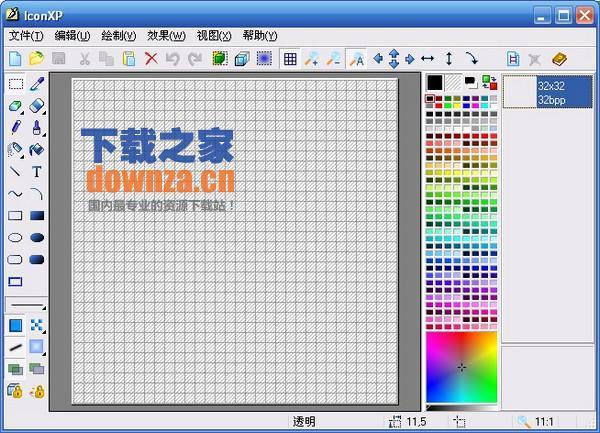 IconXP(图标制作)V3.35中文版